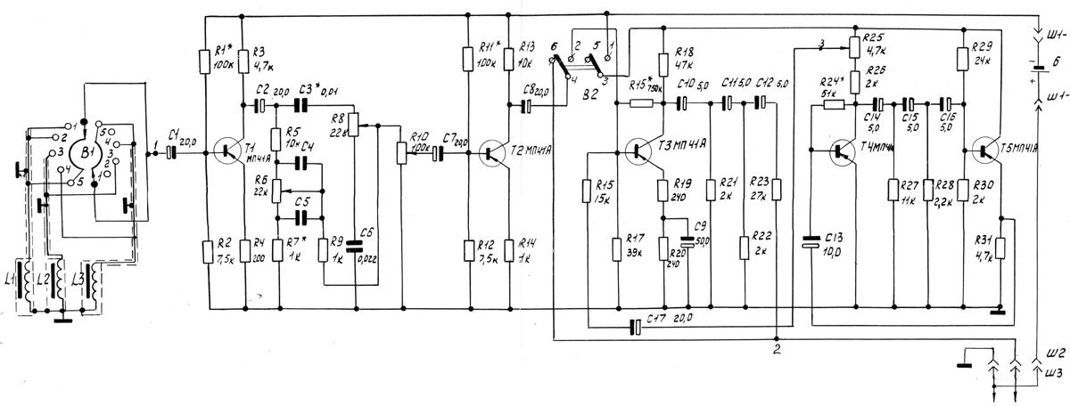 """Схема принципиальная электрическая электрогитары  """"Электроника """", г. Новосибирск."""