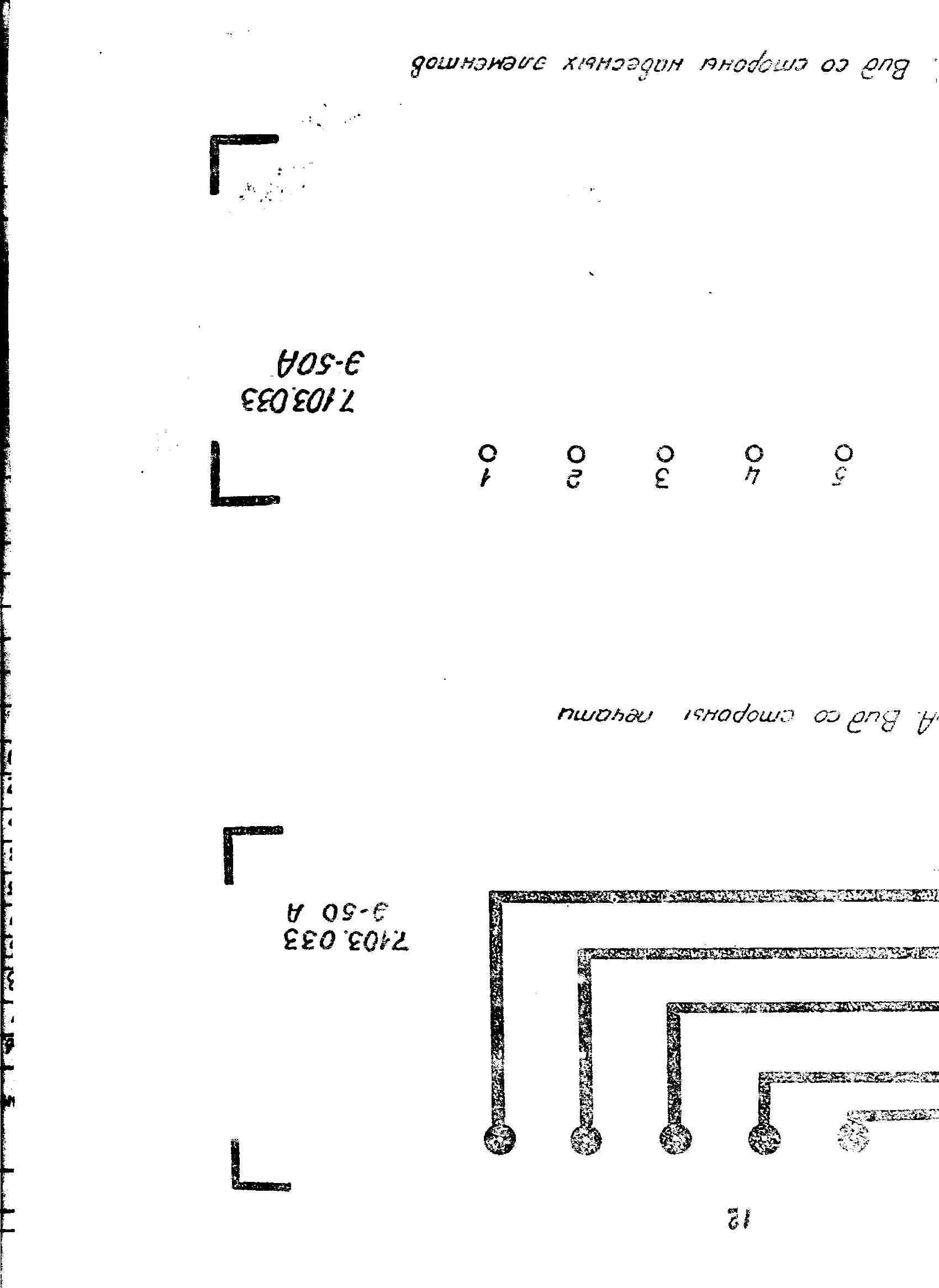 усилитель єпсилон 25 схема