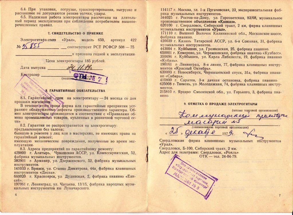 Паспорт от Урала.