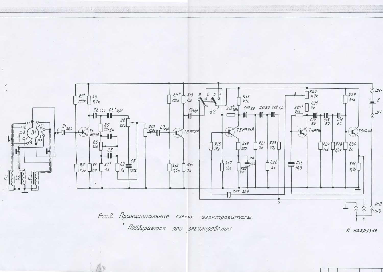 Схема электрическая электрогитара форманта