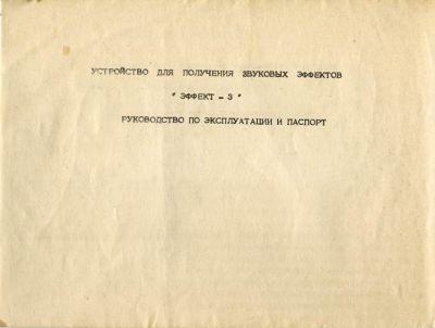 Паспорт к педали ЭФФЕКТ-3: