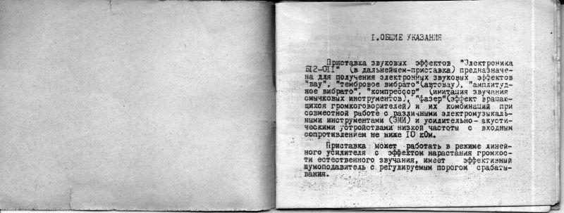 Электроника Б12-011 в