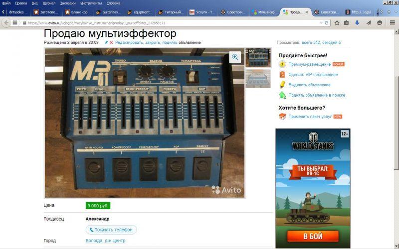Советские гитары: Страница для